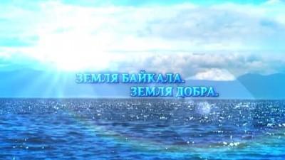 Земля Байкала Земля добра