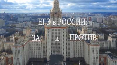 ЕГЭ в России за или против