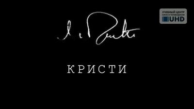 Фильм-портрет (документальный) «КРИСТИ»