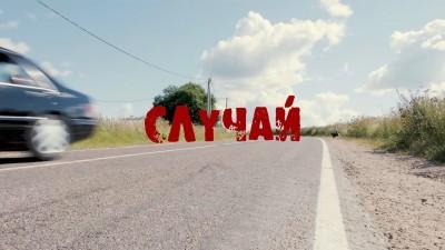 Короткометражный фильм «Случай»