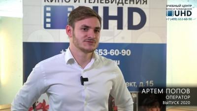 АРТЕМ ПОПОВ оператор