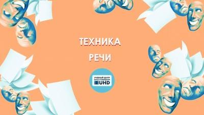 Виктория Казанцева. Техника речи