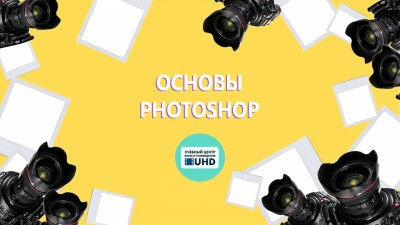 Максим Смирнов. Работа в фотошопе (Photoshop)