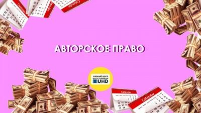 Авторское право в России и за рубежом
