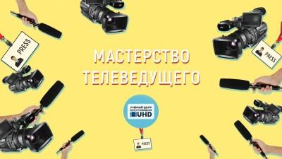Профессия тележурналист