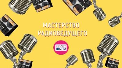 Мастерство радиоведущего, речь