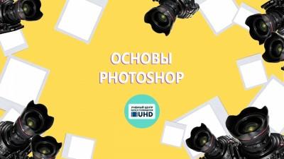 Дополнительные возможности фотошопа (Photoshop)