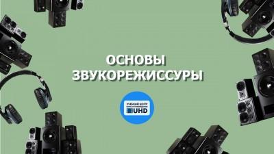 Телевизионная звукорежиссура
