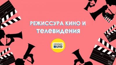 Профессия Режиссер телепроектов и сериалов