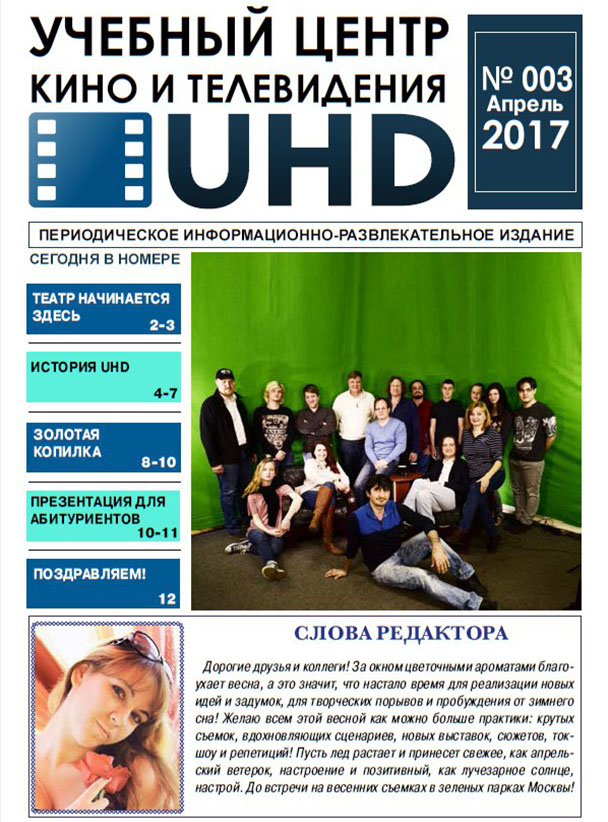 Номер газеты 003-2017