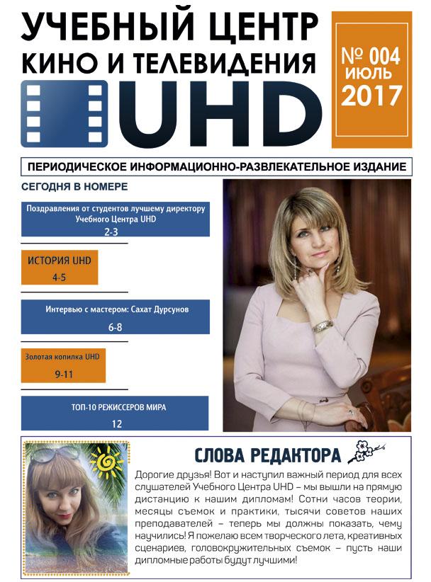 Номер газеты 004-2017
