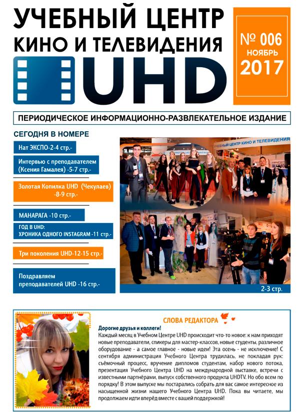 Номер газеты 006-2017