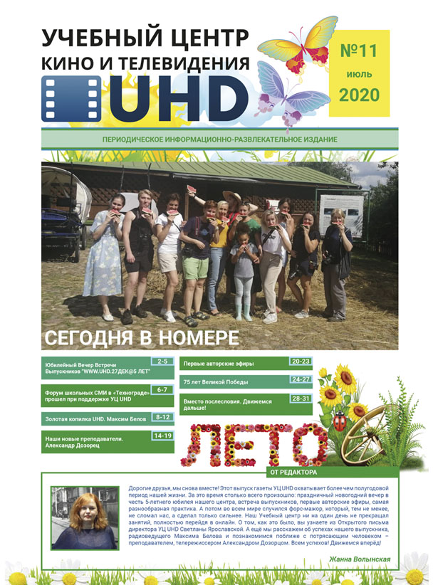 Номер газеты 011-2020