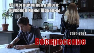 Воскресение - короткометражный сюжет Жуковой Ирины