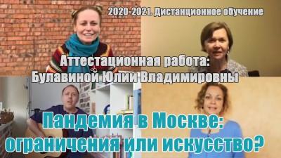 Пандемия в Москве: ограничения или искусство?