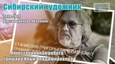 Сибирский художник