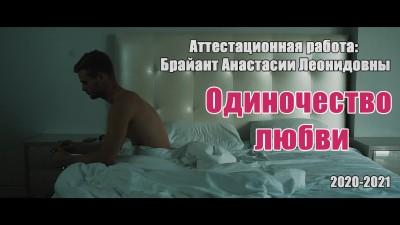 """Сюжет """"Одиночество любви"""""""