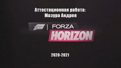 Исполнение автомобильной мечты на примере Forza Horizon