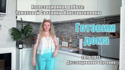 """Кулинарное шоу """"Готовим дома"""""""