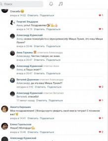 «Вконтакте» развернулась дискуссия...