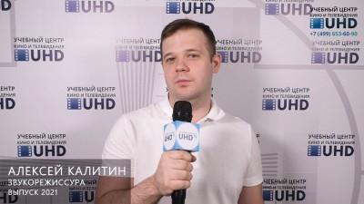 Алексей Калитин