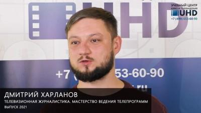 Дмитрий Харланов