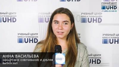 Анна Васильева
