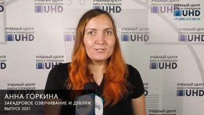 Анна Горкина