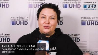 Елена Горельская