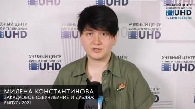Милена Константинова