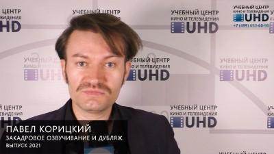 Павел Корицкий
