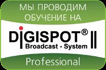 DIGISPOT обучение